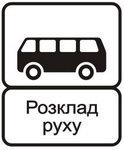 Конец пункта остановки автобуса