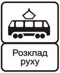 Конец пункта остановки трамвая